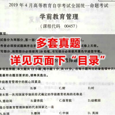00457学前教育管理历年真题