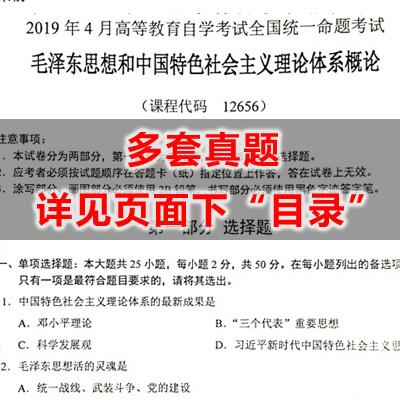 12656毛泽东思想和中国特色社会主义理论体系概论自考试卷历年真题