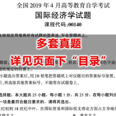 00140国际经济学历年真题
