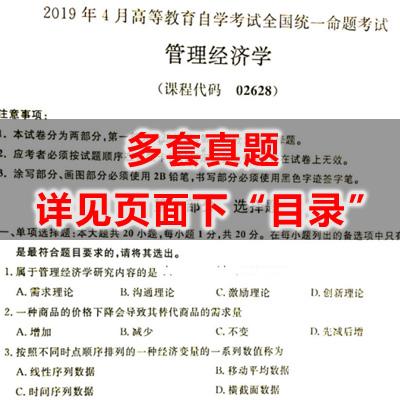02628管理经济学历年真题