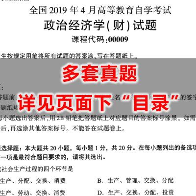 00009政治经济学历年真题