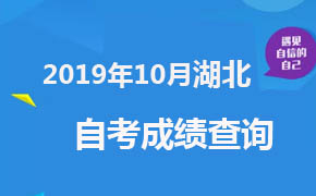 10月安徽自考成绩什么时候出来