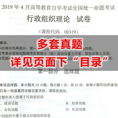00319行政组织理论历年真题