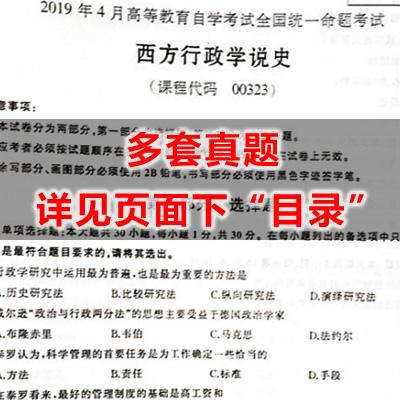 00323西方行政学说历年真题