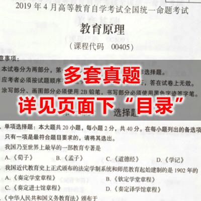 00405教育原理历年真题