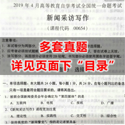 00654《新闻采访写作》历年真题