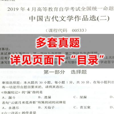 00533中国古代文学作品选(二)自考历年真题