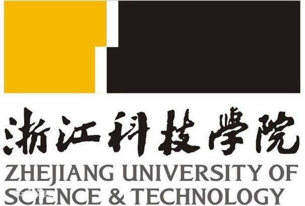 浙江科技学院自考