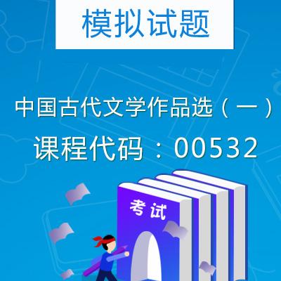 00532中国古代文学作品选(一)模拟试题