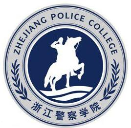 浙江警察学院自考