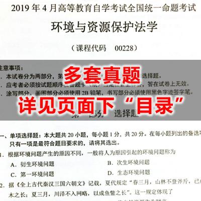 00228环境与资源保护法学历年真题