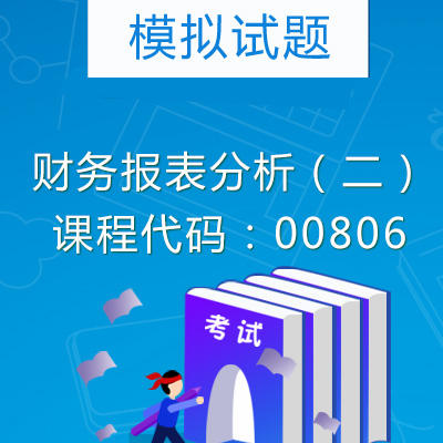 00806财务报表分析(二)模拟试题