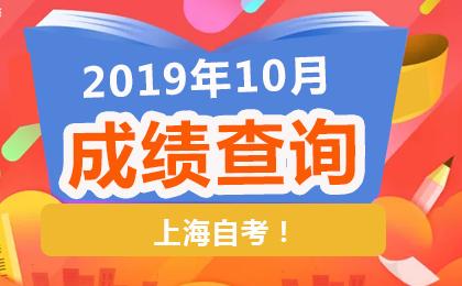 2019年10月上海自考成绩什么时候查询