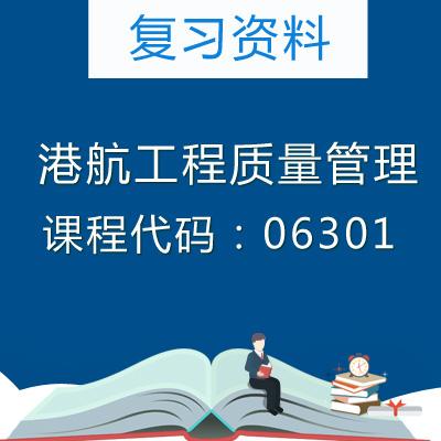 06301港航工程质量管理复习资料