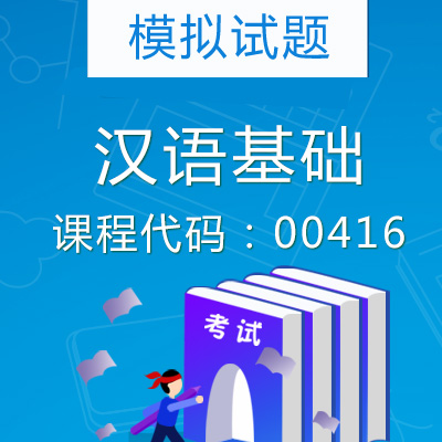 00416汉语基础模拟试题