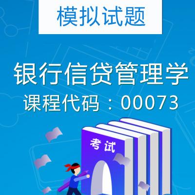 00073银行信贷管理学模拟试题