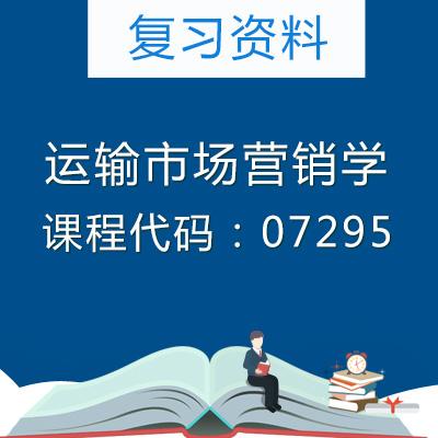 07295运输市场营销学复习资料