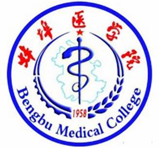 蚌埠医学院