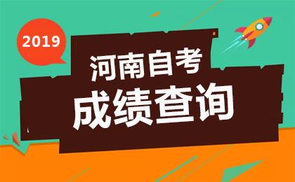 2019年10月河南自考成绩什么时候可以查询