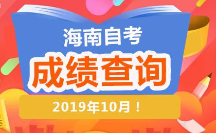 2019年10月海南自考成绩查询什么时候开始