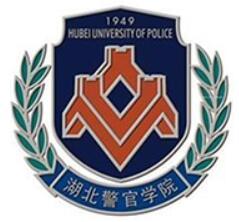 湖北警官学院自考