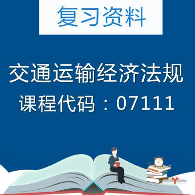07111交通运输经济法规复习资料