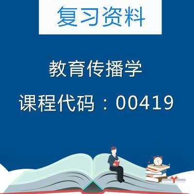 00419教育传播学复习资料