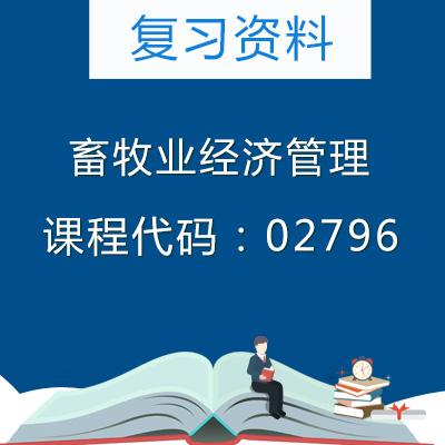 02796畜牧业经济管理复习资料