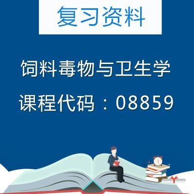 08859饲料毒物与卫生学复习资料