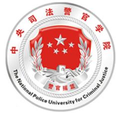 中央司法警官学院自考