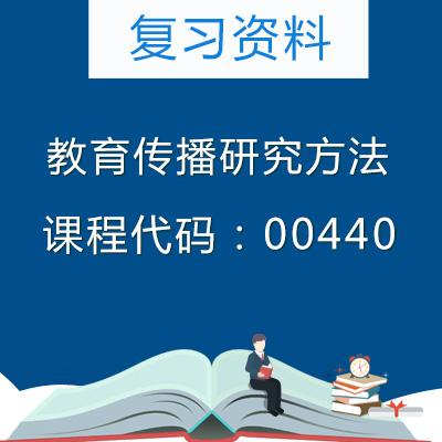 00440教育传播研究方法复习资料