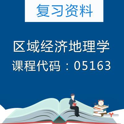 05163区域经济地理学复习资料
