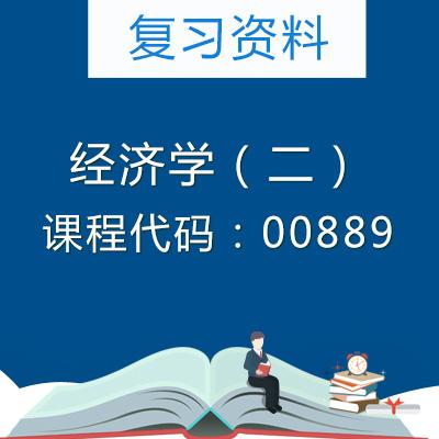 00889经济学(二)复习资料