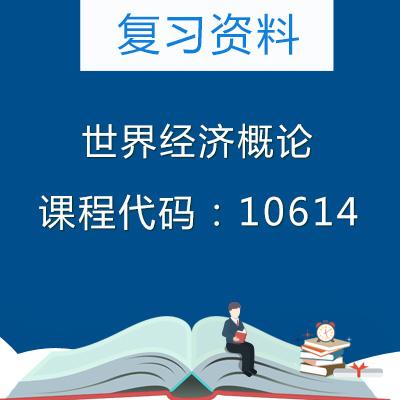 10614世界经济概论复习资料