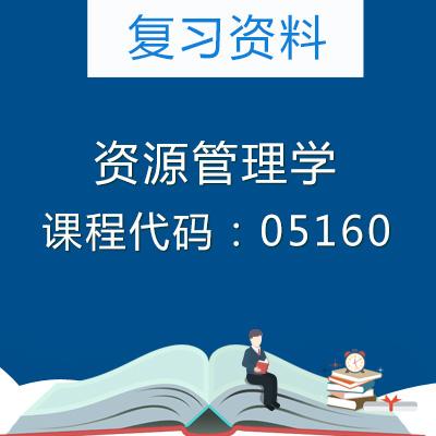 05160资源管理学复习资料