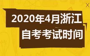2020年4月浙江自考考试时间