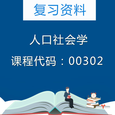 00302人口社会学复习资料