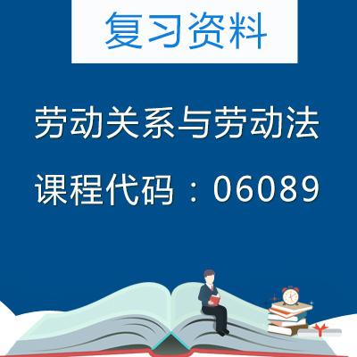 06089劳动关系与劳动法复习资料