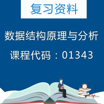 01343数据结构原理与分析复习资料