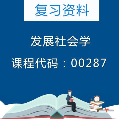 00287发展社会学复习资料
