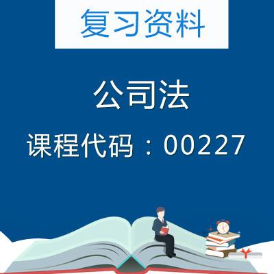 00227公司法复习资料