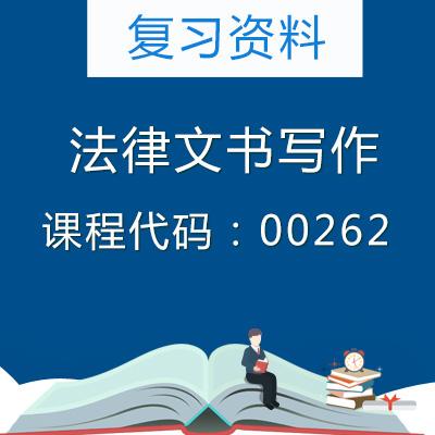 00262法律文书写作复习资料