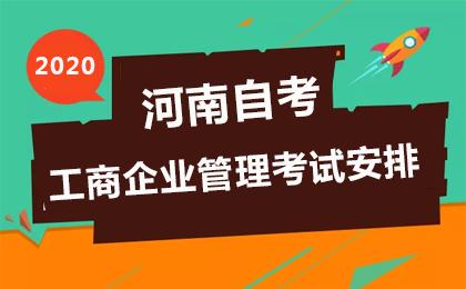 2020年4月河南自考020201 工商企业管理 (专科)考试安排
