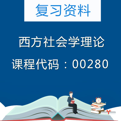 00280西方社会学理论复习资料
