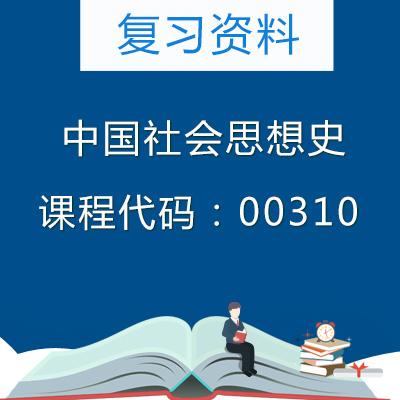 00310中国社会思想史复习资料