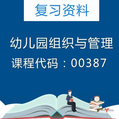 00387幼儿园组织与管理复习资料