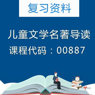 00887儿童文学名著导读复习资料