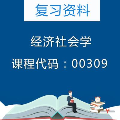 00309经济社会学复习资料