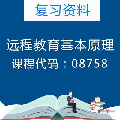 08758远程教育基本原理复习资料