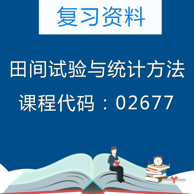 02677田间试验与统计方法复习资料